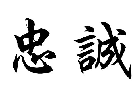 Free Chinese Symbols for Loyalty Picture