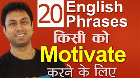 Learn 20 English Phrases With Meaning In Hindi   How to